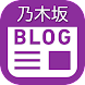 乃木坂ブログ
