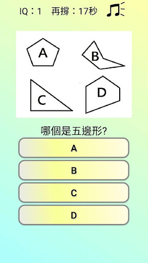 u9006u5411u601du7dad u667au5546u6e2cu9a57 by A-Kuang 6.2 screenshots 2