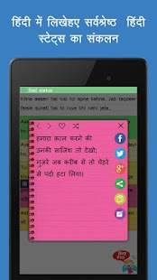Hindi status, quotes and jokes- screenshot thumbnail