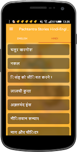 Pachtantra Stories Hindi-English - náhled