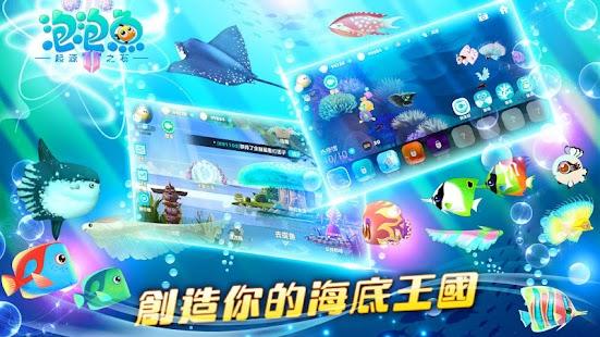 CCB:魔法泡泡魚(刪檔測試) screenshot