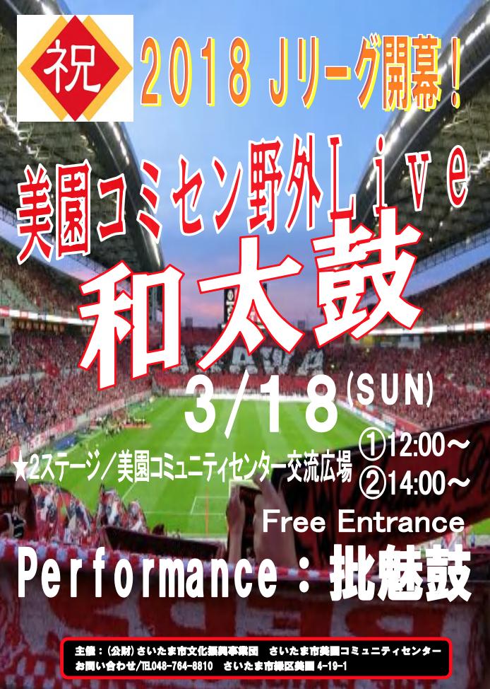 http://www.saitama-culture.jp/pdfletter/misono-letter.pdf