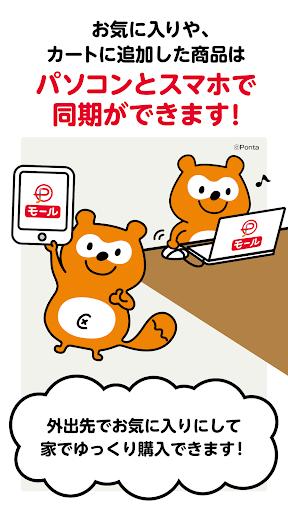 玩免費購物APP|下載ポンパレモール - 通販アプリ app不用錢|硬是要APP