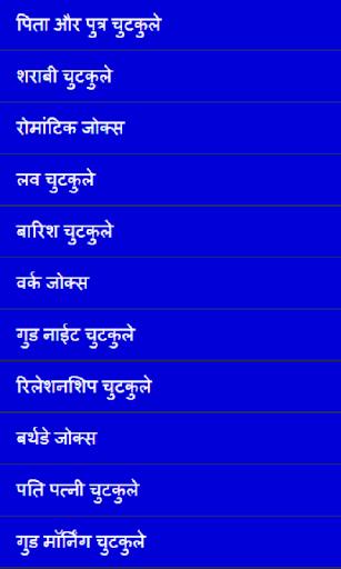 best hindi jokes chutkule