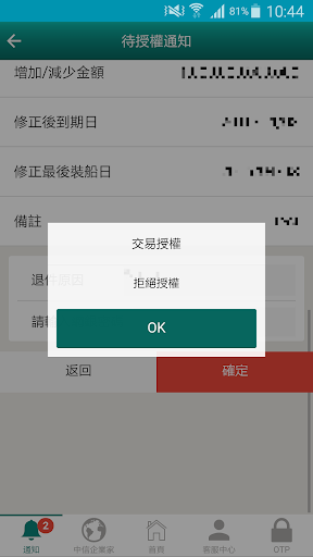 玩免費財經APP|下載中信M PASS app不用錢|硬是要APP