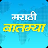 Marathi Batmya - Marathi News