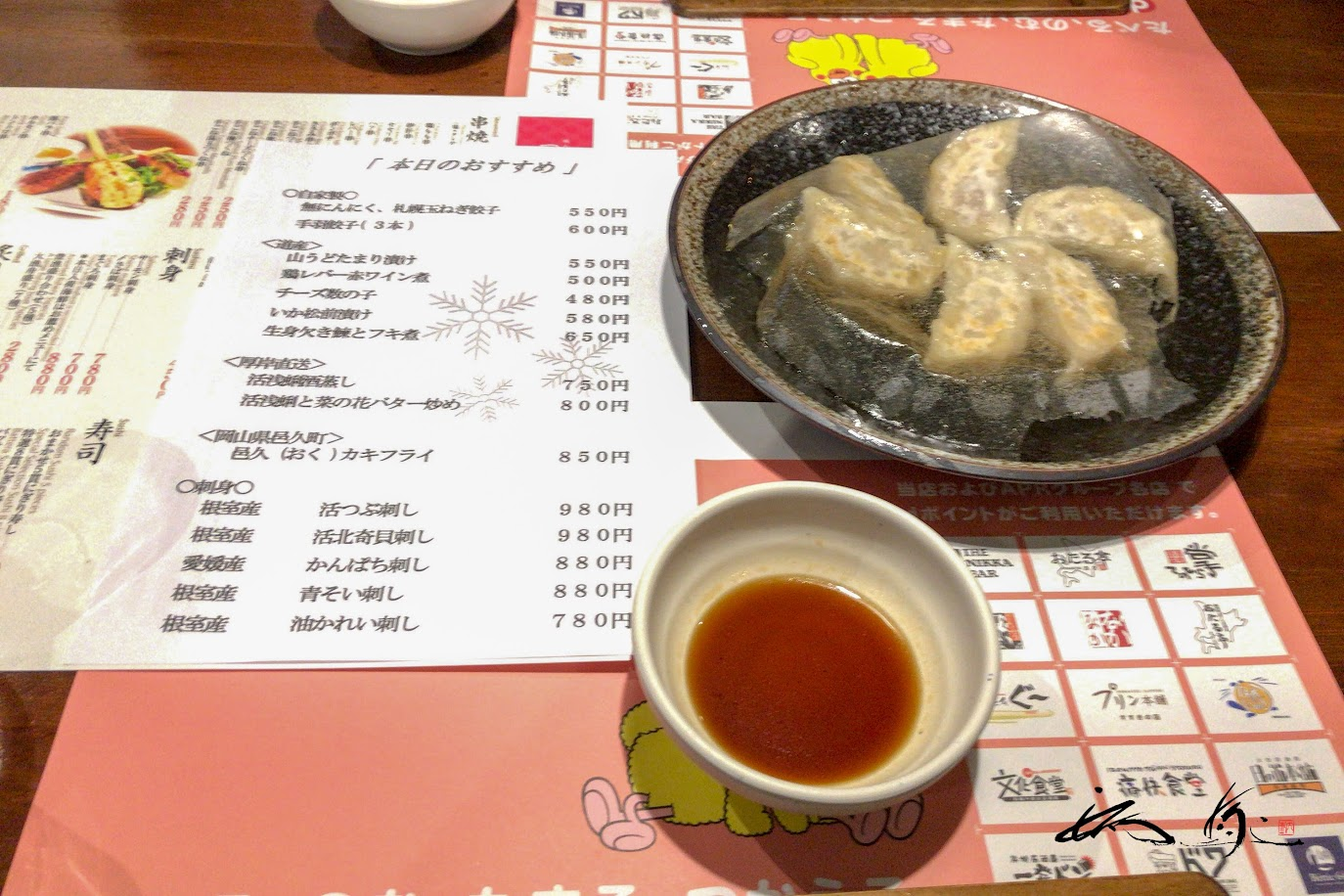 自家製 無にんにく 札幌玉ねぎ餃子