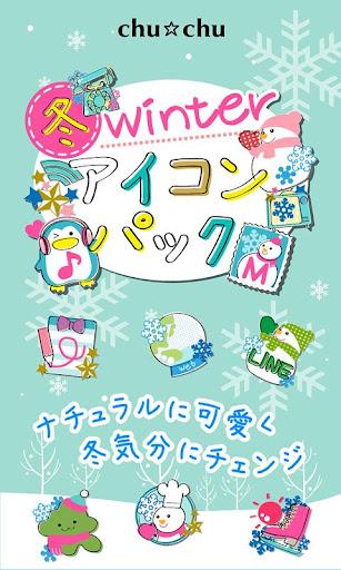 冬 Winterアイコンパック