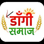 Dangi Patel Samaj App