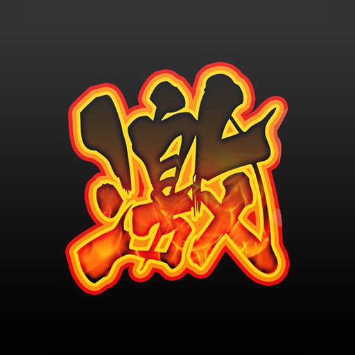 Gekiatsu 新聞 App LOGO-硬是要APP
