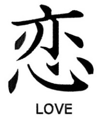 Love Asian Graphic
