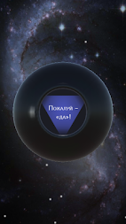 Магический Шар APK screenshot thumbnail 3