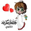 ملصقات تهاني و تبريكات رمضان 2021 WAStickerApps icon