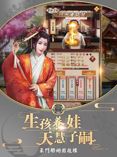 帝王生涯 screenshot 5