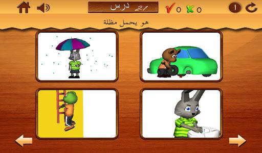 أفعال للأطفال Arabic verbs-1