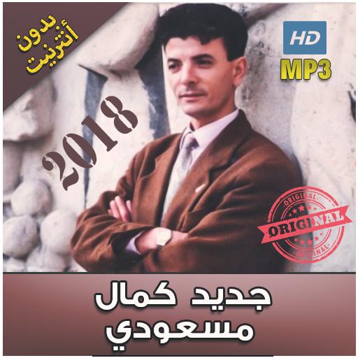 musique kamel messaoudi mp3 gratuit