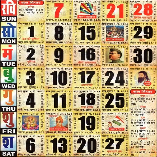 Parsha Calendar 2019 Hindi Calendar 2019   Apps on Google Play
