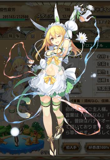 【R18版バレ注意】花騎士スイレンはいいぞ | まったり花騎士攻略日記(FLOWER KNIGHT GIRL)