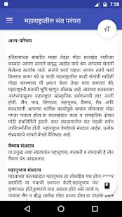 Sant Parampara in Maharashtra - náhled