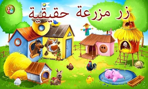 مزرعة الحيوانات للأطفال. ألعاب طفل صغير. 5