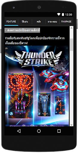 Thunder Strike Guide ยิงแมนเลย