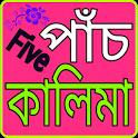 পাঁচ কালিমা icon