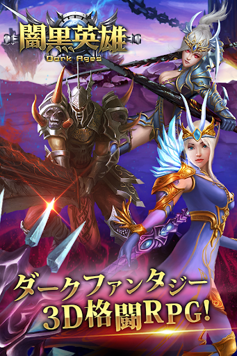 暗黒英雄 -Dark Age-