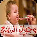 وجبات الرضع - سهلة و صحية icon