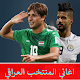 Download اغاني المنتخب العراقي بدون انترنت For PC Windows and Mac