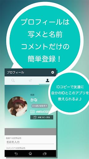 MyChat IDが簡単登録できる完全無料チャットアプリ