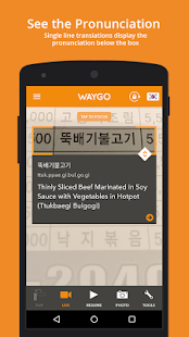 Translator, Dictionary - Waygo- screenshot thumbnail
