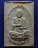 3.สมเด็จวัดระฆัง 118 ปี พิมพ์สมเด็จโต พ.ศ. 2533