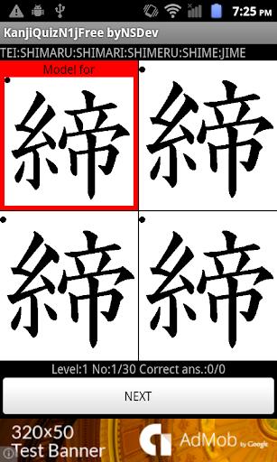 KanjiQuizN1jFree byNSDev 1.2.2 Windows u7528 2