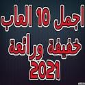 2021 اجمل 10 العاب خفيفة ورائعة icon