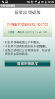 Screenshot of 中信行動達人