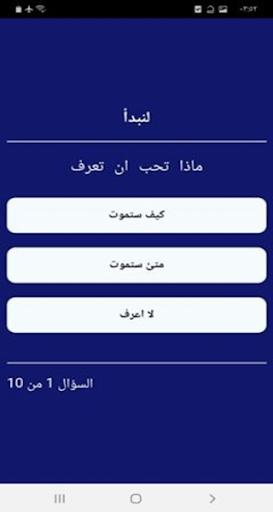 Download اختبار الشخصية Free For Android اختبار الشخصية Apk Download Steprimo Com