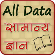 App Hindi GK 2018 (offline) APK for Windows Phone