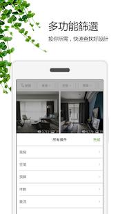 100室内設計 - 專業的室內設計裝潢平台 - náhled