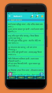 Ramcharitmanas - Ramayan - náhled