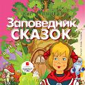 Заповедник сказок. Кир Булычев. Аудиокнига icon