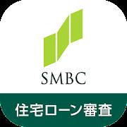 住宅ローン審査申込アプリ for Android
