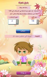 Download رفيق المرأة For PC Windows and Mac apk screenshot 4