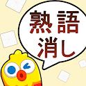 熟語消し- 四字熟語の漢字ブロック消し単語パズルゲーム icon