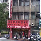 梅江韓國銅盤烤肉(淡水店)