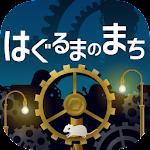 はぐるまのまち -放置で回る癒しの無料ゲーム Icon