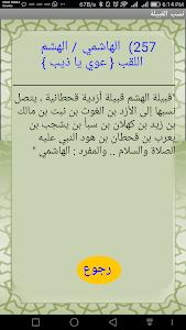تغيورات القبائل العمانيه Omani screenshot 2