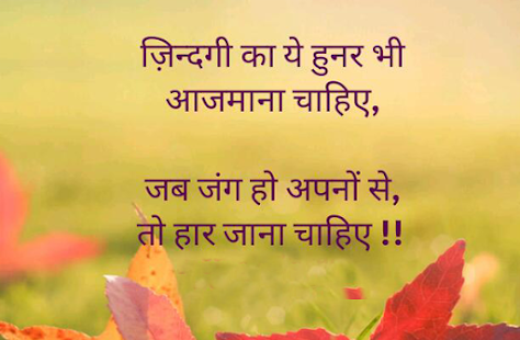Hindi Love Image For Husband Izinhlelo Zokusebenza Ku Google Play