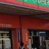 田媽媽石岡傳統美食鋪