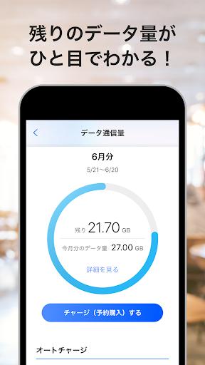 My SoftBank screenshots 3