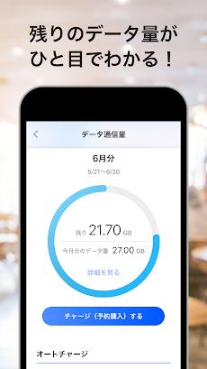 My SoftBankのおすすめ画像3